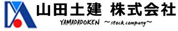 山田土建株式会社
